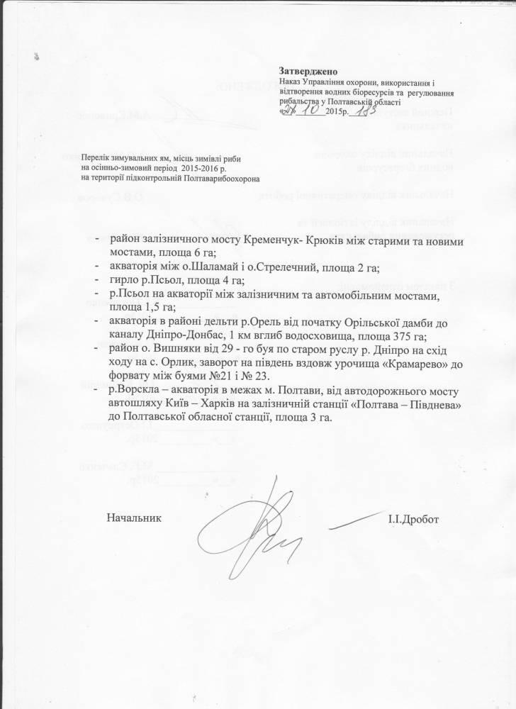 распоряжение о запрет ловлю рыбы в беларуси 2015 году